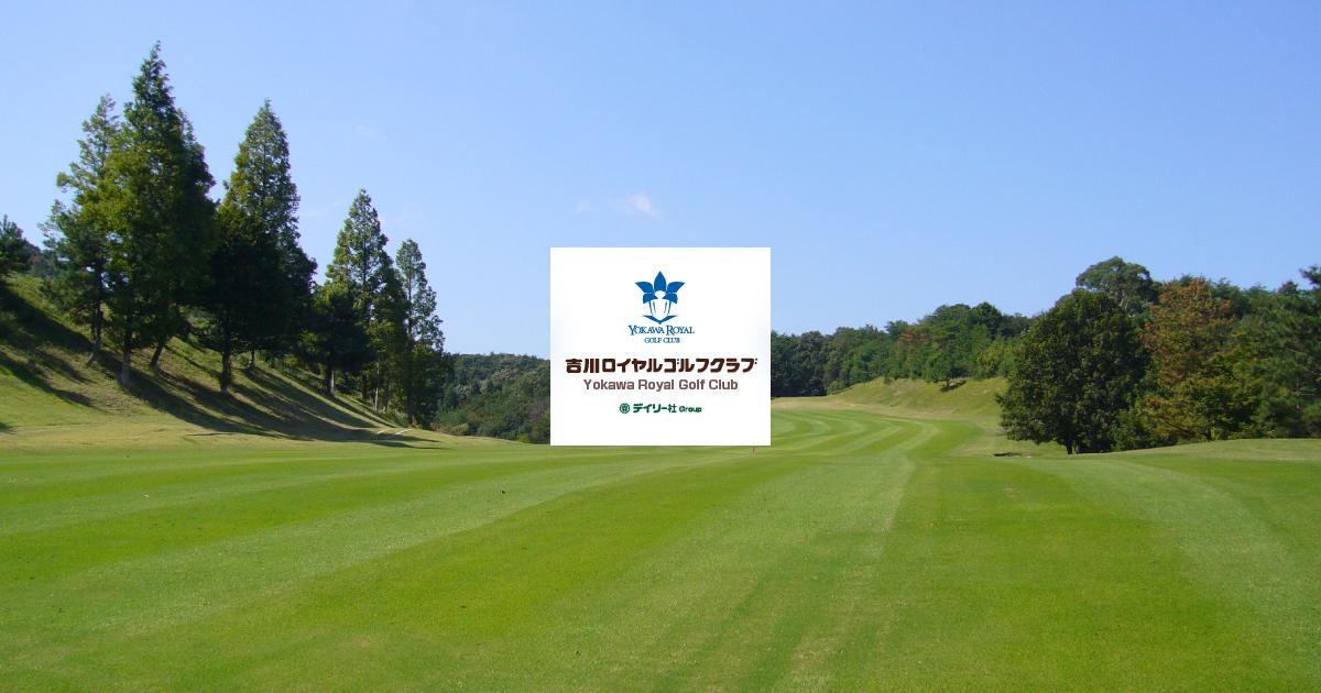 ゴルフ クラブ ロイヤル